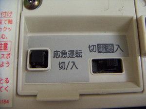 エアコン室内機のメインスイッチ