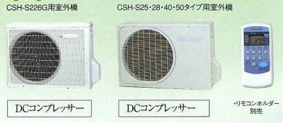 コロナエアコンSGシリーズ室外機とリモコン