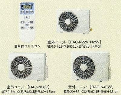日立エアコンRAS-N28V室外機とリモコン