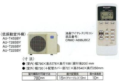 シャープエアコンSBCシリーズ室外機とリモコン