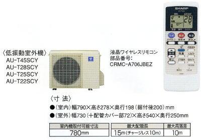 シャープエアコンSCシリーズ室外機とリモコン