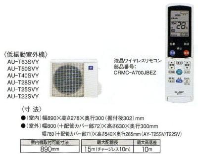 シャープエアコンSVシリーズ室外機とリモコン