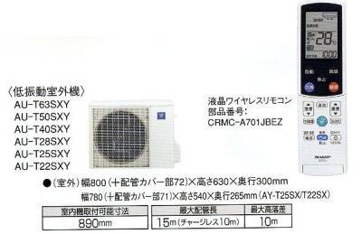 シャープエアコンSXシリーズ室外機とリモコン