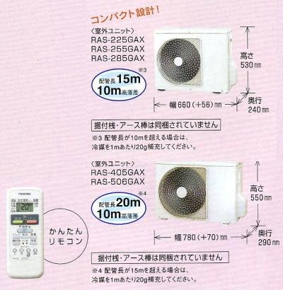 東芝エアコンGXシリーズ室外機