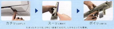 daikin_osouji4.jpg