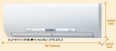 2007年三菱エアコンのZWシリーズ室内機