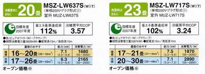 2007年三菱エアコンのLWシリーズラインナップ