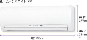 2007年東芝エアコンのSシリーズ室内機寸法