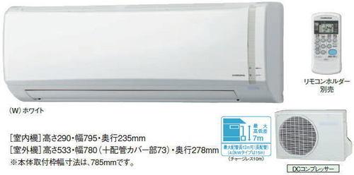 コロナNシリーズ室外機