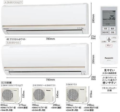 パナソニックVシリーズ室外機とリモコン
