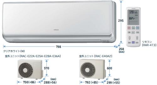 日立Eシリーズ室外機とリモコン