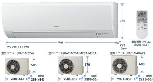 日立Mシリーズ室外機とリモコン