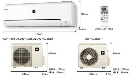 シャープA-SDシリーズ室外機とリモコン