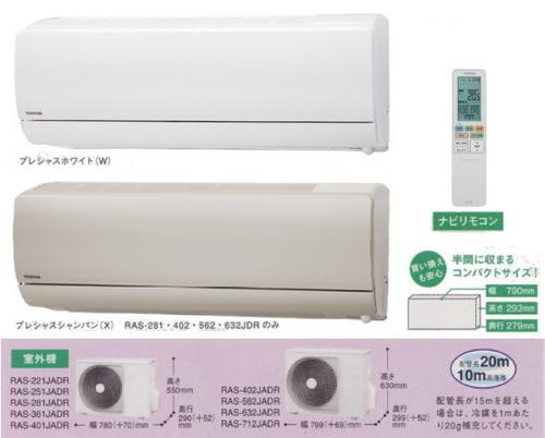 東芝JDRシリーズ室外機とリモコン