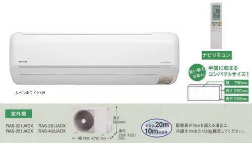 東芝JDXシリーズ室外機とリモコン