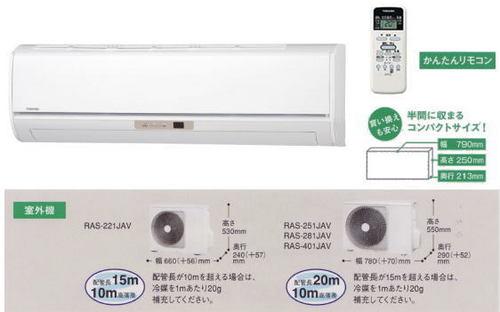 東芝JVシリーズ室外機とリモコン