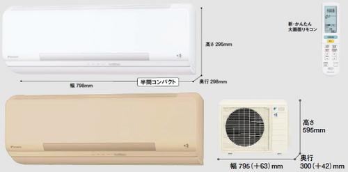 ダイキンDXシリーズ室外機とリモコン