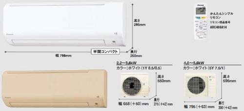 ダイキンFXシリーズ室外機とリモコン