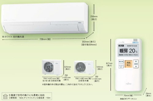 富士通ノクリアSシリーズ室外機とリモコン