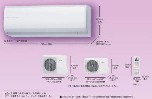 富士通Wシリーズ室外機とリモコン