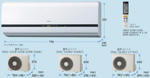 日立Sシリーズ室外機とリモコン