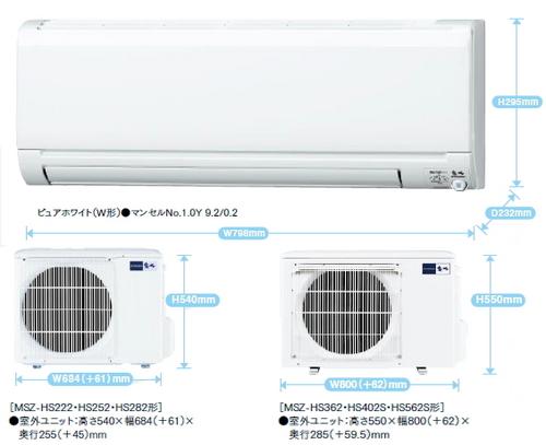 三菱HSシリーズ室外機とリモコン