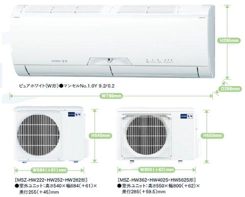 三菱HWシリーズ室外機とリモコン