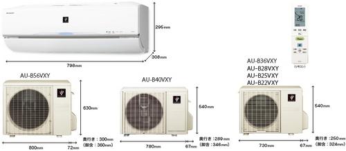 シャープB-VXシリーズ室外機とリモコン