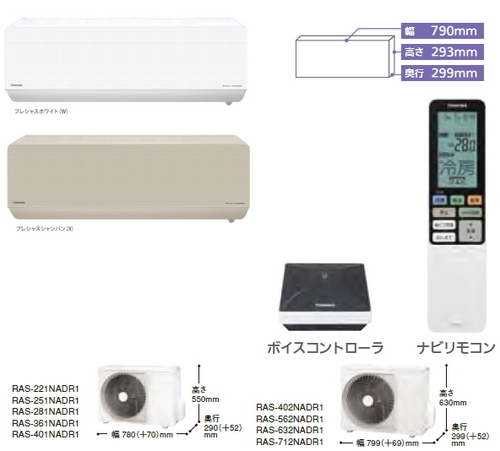 東芝NDRシリーズ室外機とリモコン