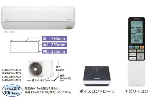 東芝NDXシリーズ室外機とリモコン