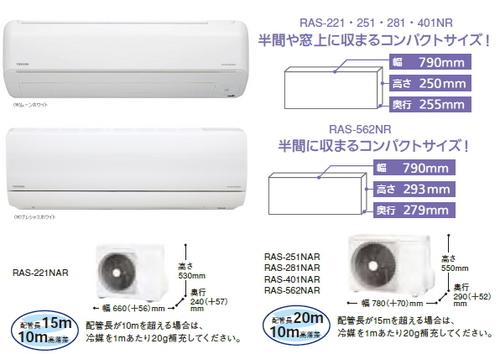 東芝NRシリーズ室外機とリモコン