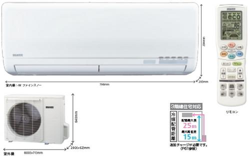 三菱重工エアコンSPシリーズ室外機とリモコン