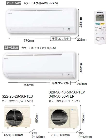 ダイキンエアコンのEシリーズ室外機とリモコン