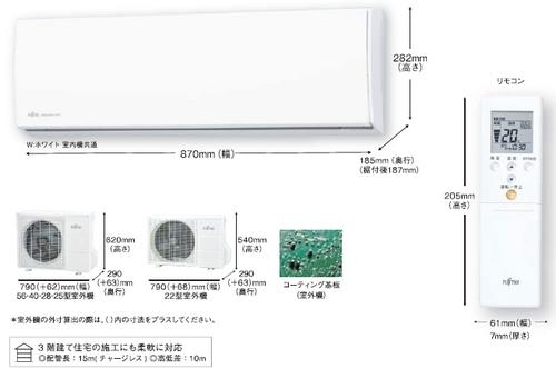 富士通Fシリーズ室外機とリモコン