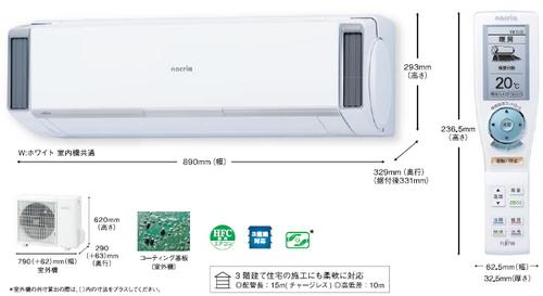 富士通ノクリアXシリーズ室外機とリモコン