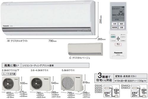 パナソニックEXシリーズ室外機とリモコン