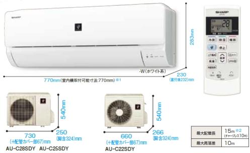 シャープC-SDシリーズ室外機とリモコン