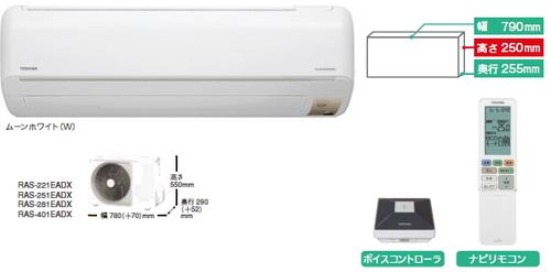 東芝EDXシリーズ室外機とリモコン
