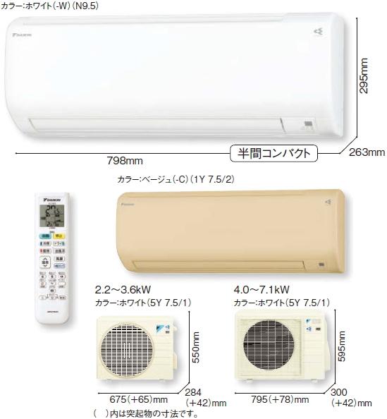 ダイキン住設CXシリーズの価格一覧 年版   【鬼 …
